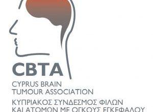 Photo of Κυπριακός Σύνδεσμος Φίλων και Ατόμων με Όγκους Εγκεφάλου