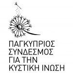 Photo of Παγκύπριος Σύνδεσμος για την Κυστική Ίνωση