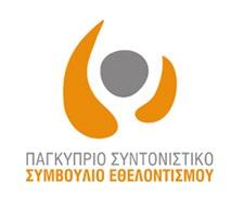 Photo of Παγκύπριο Συντονιστικό Συμβούλιο Εθελοντισμού (ΠΣΣΕ)