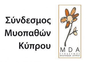 Photo of Σύνδεσμος Μυοπαθών Κύπρου